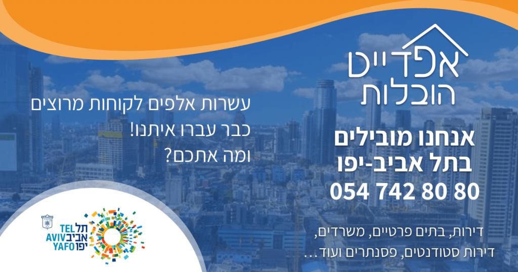 הובלות בתל אביב
