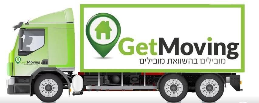 """משאית הובלה - גט מובינג """"GET MOVING"""""""